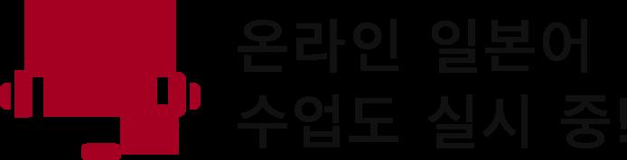 온라인 일본어 수업도 실시 중!
