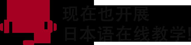 现在也开展日本语在线教学!