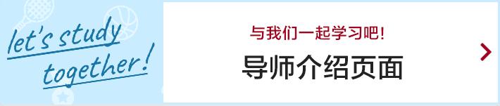 请和我们一起学习日语!