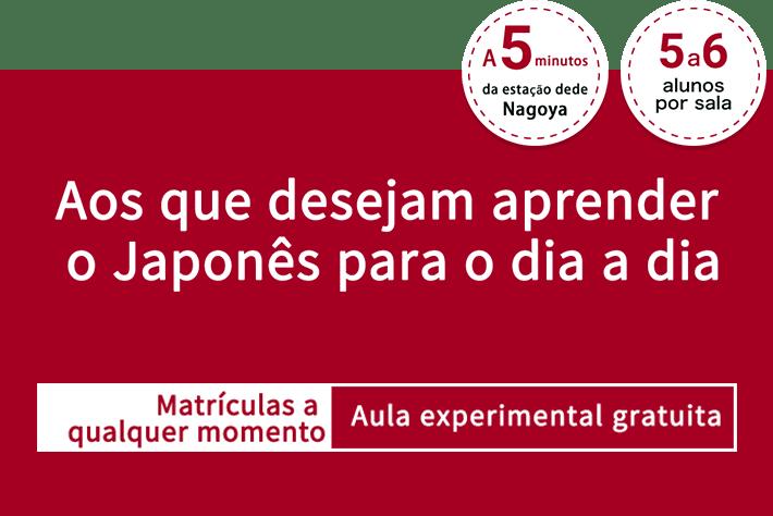 Aos que desejam aprender o Japonês para o dia a dia