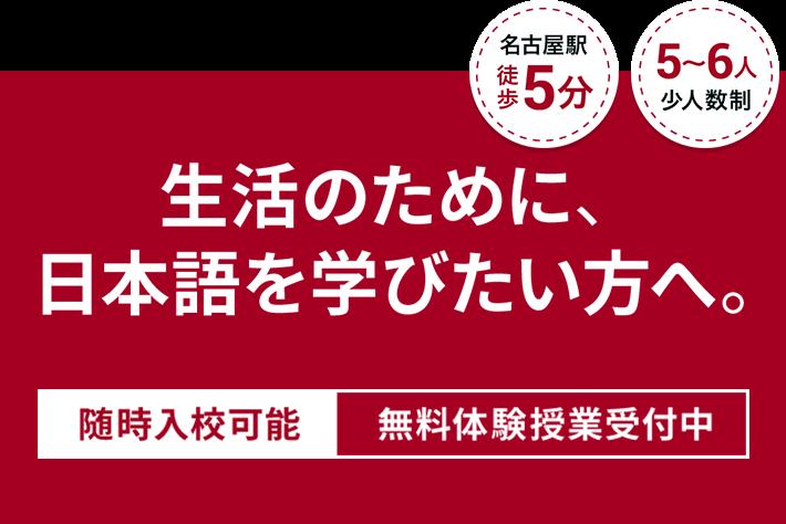 生活のために、日本語を学びたい方へ